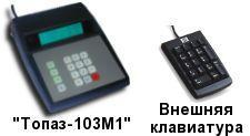 """Пульт """"Топаз-103М1"""" (ПДУ) для дистанционного управления ТРК"""