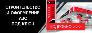 строительство-АЗС-под-ключ