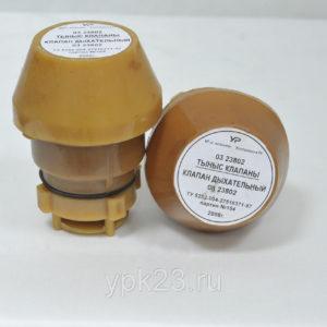 Дыхательный клапан (пластмассовый)