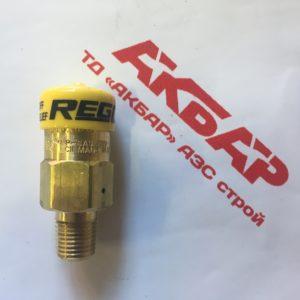 Клапан предохранительный Rego 3127